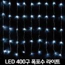 LED고드름 커튼 네트 LED400구 폭포수 투명선-백색