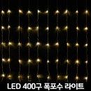 LED고드름 커튼 네트 LED400구 폭포수 투명선-웜화이트