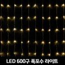 LED고드름 커튼 네트 LED600구 폭포수 투명선-웜화이트