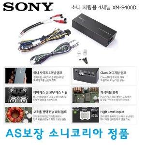 소니코리아 정품 as xm-s400d 미니사이즈  파워앰프