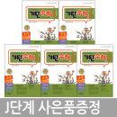 기탄수학 J단계 1~5권 / 전5권+휴대폰거치대증정