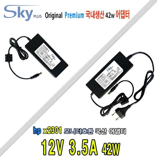 HP x2301 모니터 12V3.33A호환 국산 SKYPLUS 아답터