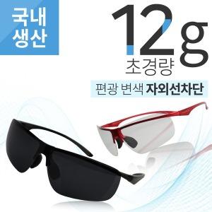 편광 변색 선글라스 자외선차단 초경량 스포츠 고글