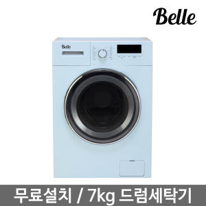 벨 레트로 드럼세탁기 SDD70BS 6.5kg 냉/온수 겸용