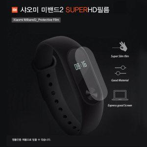 샤오미 미밴드2 Super HD 고광택 액정보호필름 2매