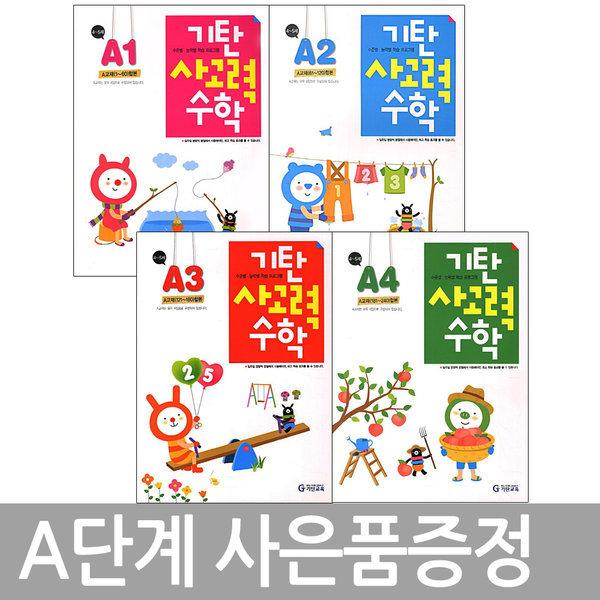 기탄 사고력 수학 A단계 1~4권 / 전4권+휴대폰거치대증정