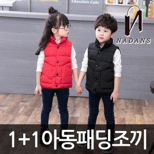 아동 패딩조끼 1+1 유아동 아우터 경량조끼 겨울 남녀