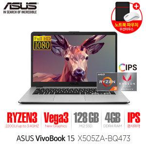 라이젠노트북ASUS X505ZA-BQ473 IPS/VEGA그래픽