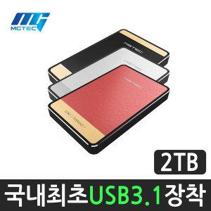 USB3.1 테란3.1T 외장하드 2TB 레드