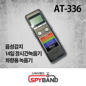 장시간녹음기 At-336 고성능 초소형 녹음기