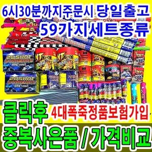 판매1위 스파클라 로망 폭죽 폭죽세트 불꽃놀이 연발