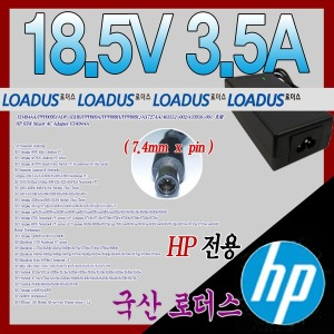HP노트북 ED494AA호환 18.5V 3.5A국산어댑터(7.4xpin)