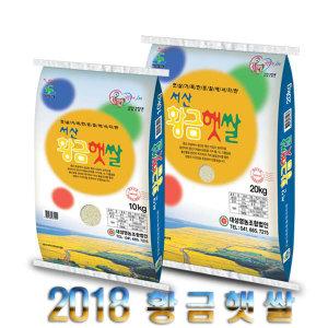 2018년황금햇쌀/찹쌀섞인쌀/서산간척지/햅쌀20kg/10kg