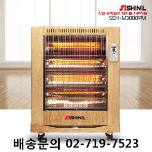 신일 원적외선 전기 난로 카본 히터 SEH-M3000PM