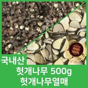 헛개나무 500g 헛개열매 칡 인진쑥 대추 황칠나무