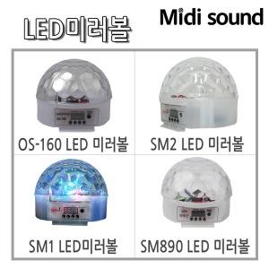 LED 미러볼 가정용 업소용 노래방 조명  핀볼 미라볼