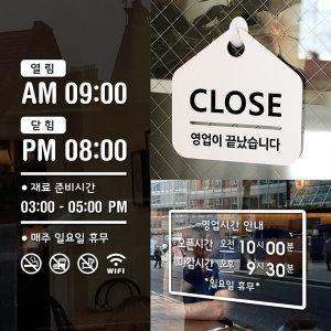 오픈클로즈 스티커/안내판 모음 영업시간 스티커