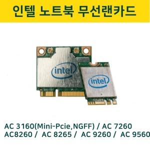 인텔 무선랜카드 AC3160/7260/8260/8265/9260/9560