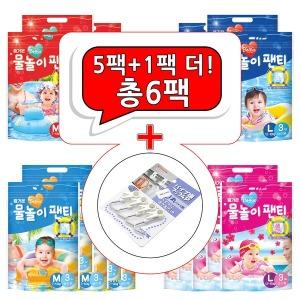 알뜰맘의 선택/수영장기저귀5팩+한팩 더/물놀이팬티