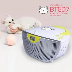 MP3 블루투스 CD플레이어 BTCD7 어학공부 동요CD증정