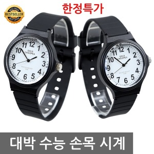 수능 시계 대입시험 선물 반입허용 방수 손목 초경량