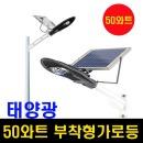 태양광 부착형가로등 태양광정원등 투광등 50와트 조명