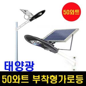 50W부착형 태양광정원등가로등태양열 폴대 or 전봇대