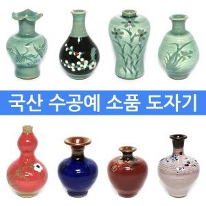 인테리어소품 도자기/전통공예품/기념품/외국인선물
