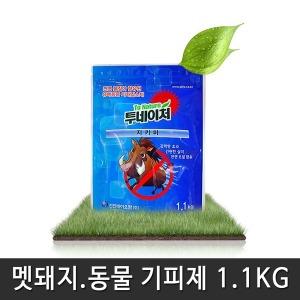 투네이처 대동물 피해감소제 1.1kg 퇴치제 동물퇴치제