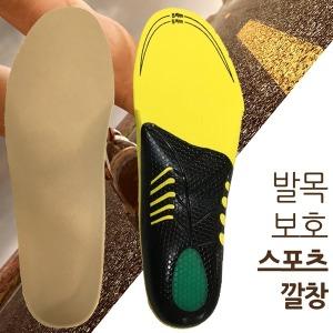 깔창 인솔 신발 운동화 등산화 군화 스포츠 기능성 젤
