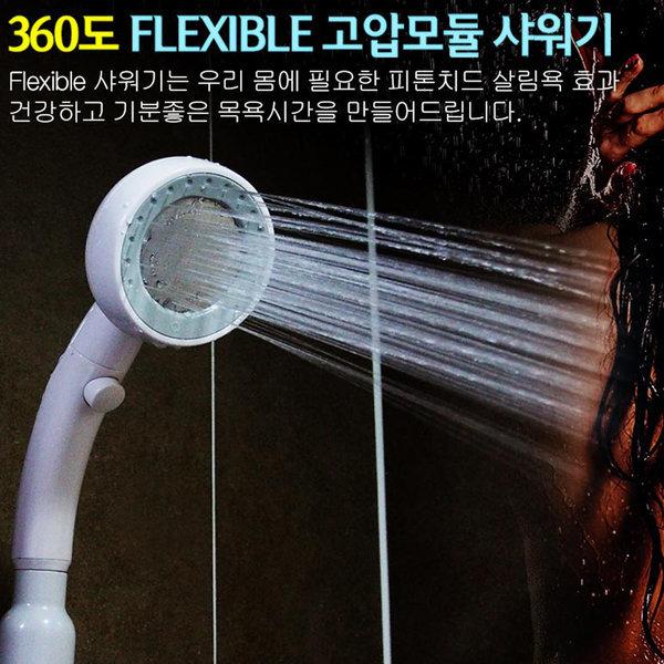 360도 플렉시블 고압모듈 샤워기 헤드 수압상승샤워기