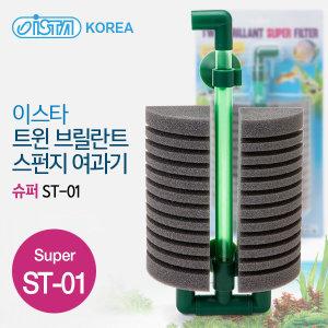 이스타 트윈 브릴란트 스펀지여과기 슈퍼 ST-01