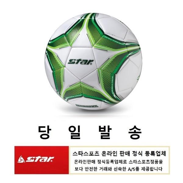 축구공 스타스포츠정품(正品)