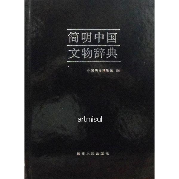 간명중국문물사전 簡明中國文物辭典