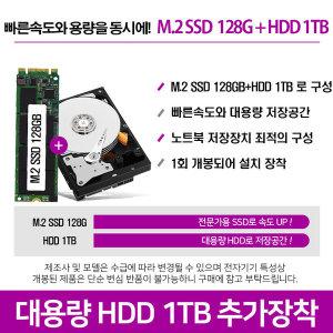 HDD 1TB하드 추가장착 (X505ZA전용)