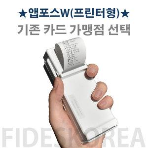 앱포스W 핸드폰카드결제기 용지무상/통신비 없음
