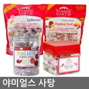야미얼스 유기농사탕/사탕/막대사탕