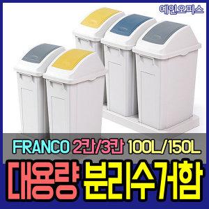 프랑코/대용량 분리수거함/쓰레기통/분리수거/2칸/3칸