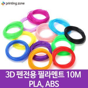 3D 필라멘트 20색 10M_PLA 3D펜전용