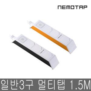 국산절전형 멀티탭 일반형 3구 SY-NA3 1.5M