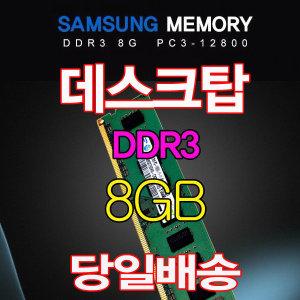 삼성전자 DDR3 8G PC3-12800 (중고) 무상AS 5개월