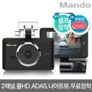 만도F2(16GB)풀HD 블랙박스 나이트비젼 ADAS 자가장착