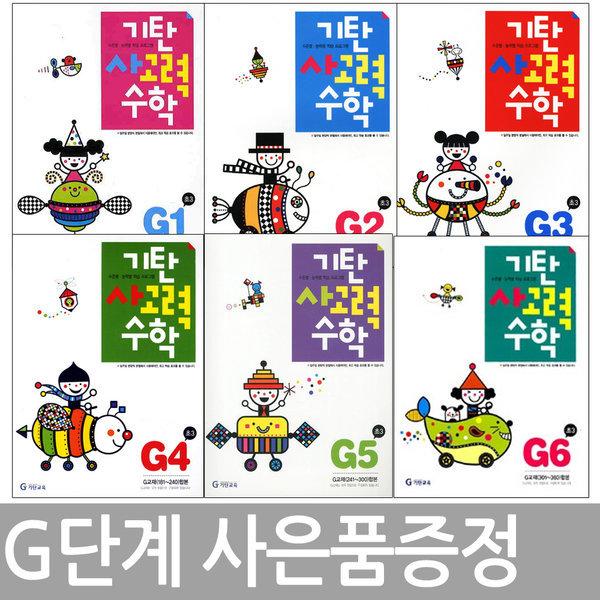 기탄 사고력 수학 G단계 1~6권 / 전6권+휴대폰거치대증정