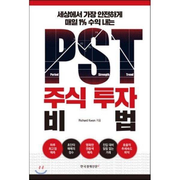 PST주식 투자 비법 : 세상에서 가장 안전하게 매일 1% 수익 내는   RIchard Kwon