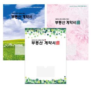 부동산화일 / 부동산계약서화일 / 디자인모음 내지 4매