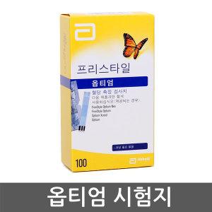 옵티엄 익시드 혈당시험지 100매 1박스 (20년 09월)