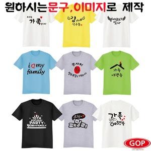 가족티 패밀리룩 소량가족티주문제작 가족여행 GOP