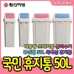 국민휴지통 푸쉬 휴지통 쓰레기통 50L 창신리빙