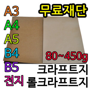 종이백화점/크라프트지/크라프트/소포지/롤크라프트