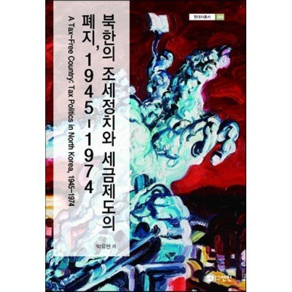 북한의 조세정치와 세금제도의 폐지  1945-1974  박유현